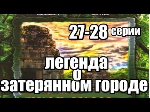 Легенда о затерянном городе 27 28 серия из 39 приключения мистика