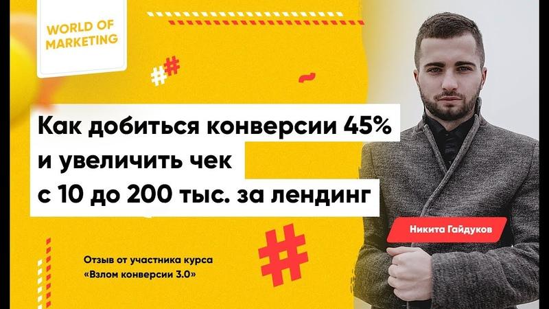 Никита Гайдуков Отзыв о Взломе конверсии