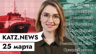 25 марта: Закон вечного Путина / Здоровье Навального / Нефть застряла / Вулкан-мангал