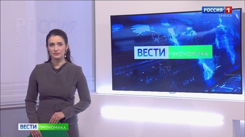Вести Брянск Экономика эфир 24 10 2020