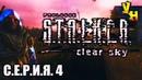 S.T.A.L.K.E.R. Clear Sky СТАЛКЕР Чистое небо Мастер Серия 4 Вернуть предмет АКМ - 74/2У