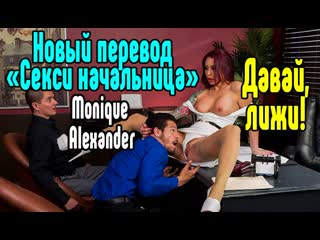 Monique Alexander порно анал минет большие сиськи   [Трах, all sex, porn, big tits, Milf, инцест, порно blowjob brazzers секс