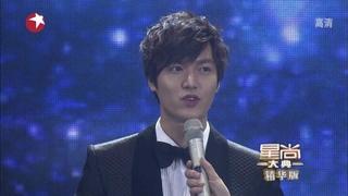 [HD]이민호 Lee Min Ho 130118 at 12th China Fashion Awards Pt.2