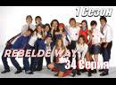 Rebelde Way Мятежный Дух 34 Серия 1 Сезон