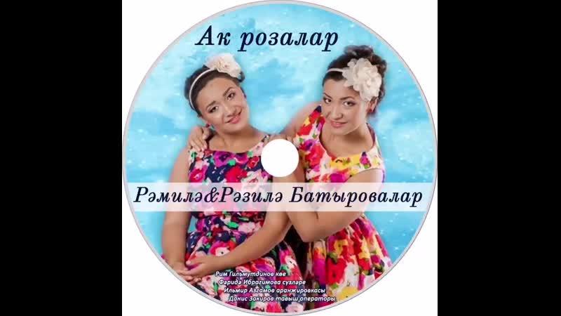 РамилиРазиля Батыровалар