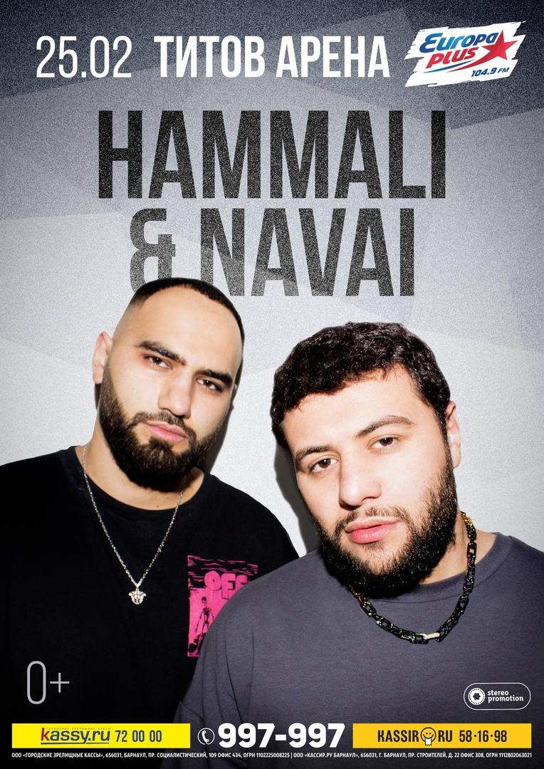 Афиша Барнаул HAMMALI & NAVAI / Барнаул / 25 февраля