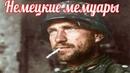 Мнение полковника СС о Советских штрафниках. Мы думали, что это секретные или специальные войска.