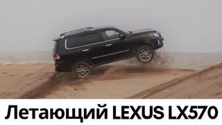 Летающий Lexus LX570, а так же Тойота Ленд Крузер, Sequoia, Tundra и Toyota 4runner