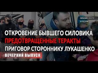 Откровение бывшего силовика, предотвращенные теракты, приговор стороннику Лукашенко