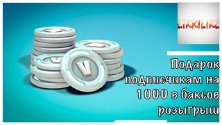подарок подписчикам на 1000 в баксов третий розыгрыш в фортнайт.
