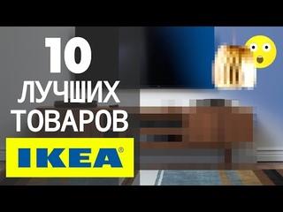 10 ЛУЧШИХ Товаров IKEA, По Версии Дизайнера, Обзор Мебели   6+