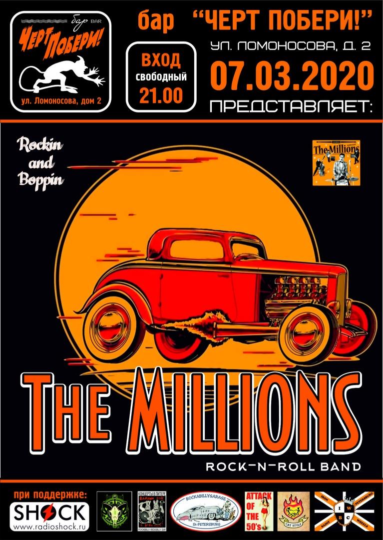 07.03 The Millions в ЧП!!! вход свободный!