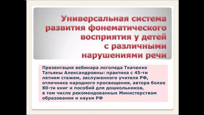 Логопед Т А Ткаченко Вебинар Система развития фонематического восприятия