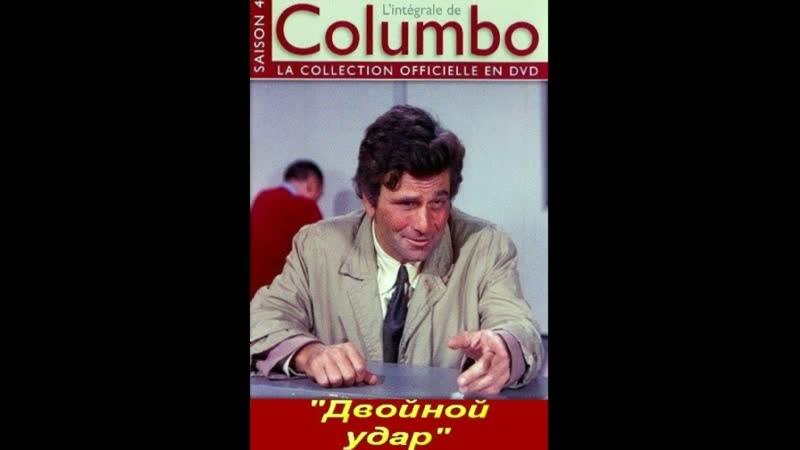 Коломбо Двойной удар 1973