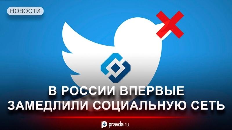 Роскомнадзор замедлил Twitter Что дальше