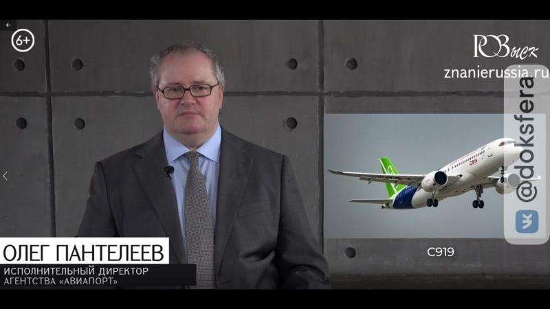 РОЗыск Российский конкурент Boeing и Airbus