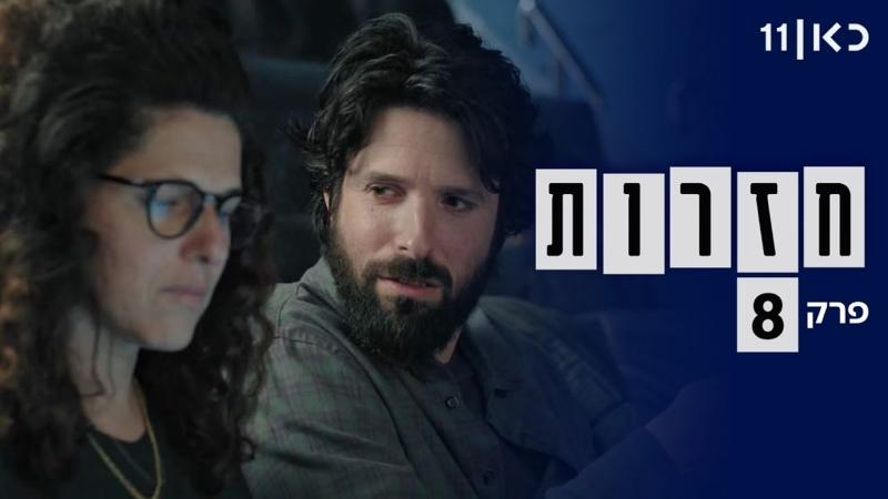 Репетиции  חזרות Chazarot Израильский сериал 2020 Серия 8 Русские субтитры