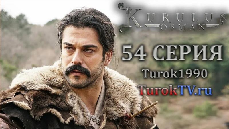 Основание Осман 54 серия русская озвучка Turok1990 смотреть онлайн