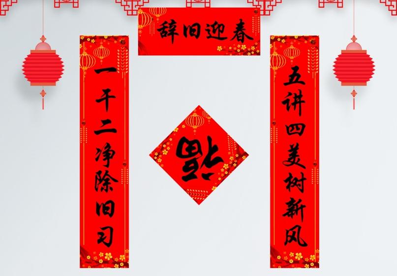 Парные надписи «Чуньлянь»