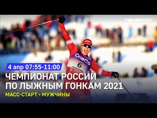 Масс-старт. Мужчины. Чемпионат России по лыжным гонкам 2021