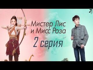 [FSG Baddest Females] Mr. Fox and Miss Rose | Мистер Лис и Мисс Роза 2/26 (рус.саб)