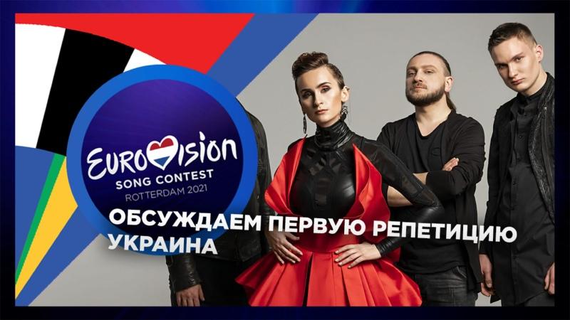 LIVE Смотрим репетиции конкурса Евровидение 2021 (Украина)