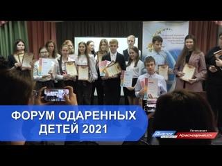 Форум одаренных детей 2021