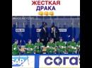 Жесткая драка в хоккее