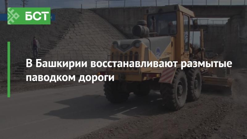 В Башкирии восстанавливают размытые паводком дороги