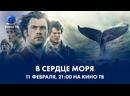 «В сердце моря» на Кино ТВ