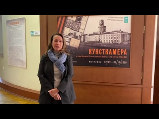 Видео экскурсия по выставке «Кунсткамера в годы Великой Отечественной войны. К 75-летию Победы»