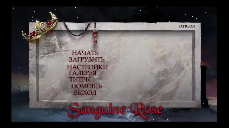 Прохождение Sanguine Rose