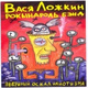 Вася Ложкин рокындроль бэнд - Космический секс-туризм на планету обезьян (интро)