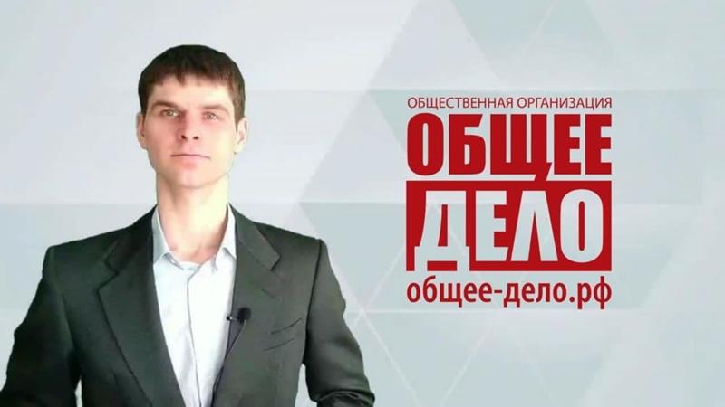 Движение добровольцев организации Общее дело ОПЭК Омск
