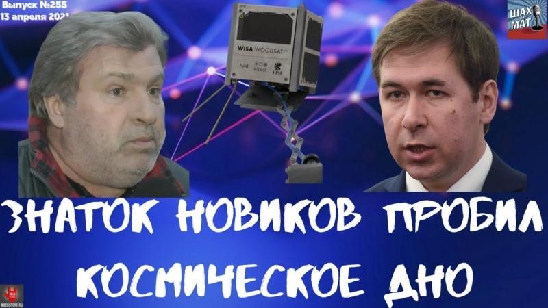 13 04 2021 Шах и Мат Выпуск №255 Знаток Новиков пробил космическое дно