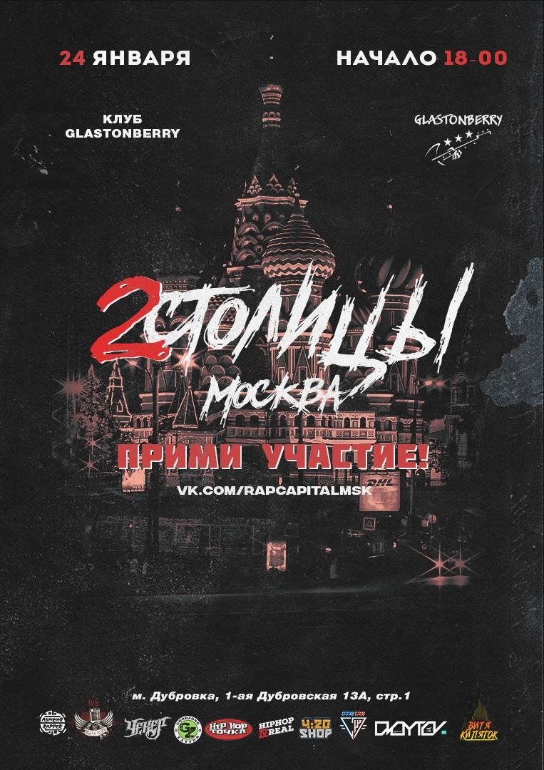 Афиша Москва 2 СТОЛИЦЫ / МОСКВА / НАБОР АРТИСТОВ