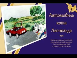 """м/ф """"Автомобиль кота Леопольда"""" СССР 1987 г. © ТО Экран"""