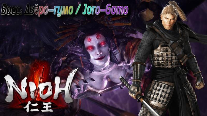 Прохождениеnioh-仁王- 6 серия -1 сезон -наследник нио -Паучий замок Босс Дзёро-гумо Joro-Gomo 郷