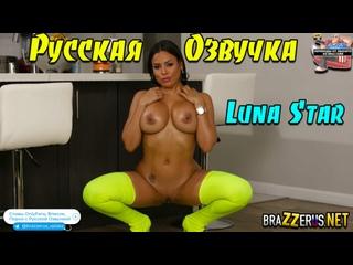 Luna Star порно с русской озвучкой с переводом секс brazzerus pornhub big tits sex full hd 1080 milf секс минет большие сиськи