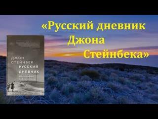 """Загадки истории. """"Русский дневник"""" Джона Стейнбека"""""""