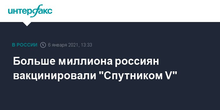 """Больше миллиона россиян вакцинировали """"Спутником V"""""""
