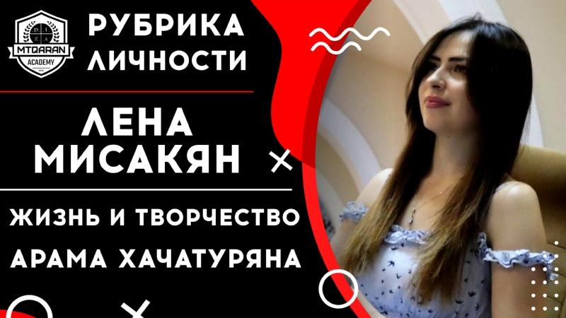 Лена Мисакян «Жизнь и творчество Арама Хачатуряна»