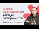 Анализируем эффективность Директа и Google Ads и запускаем эксперименты от 11.03.21