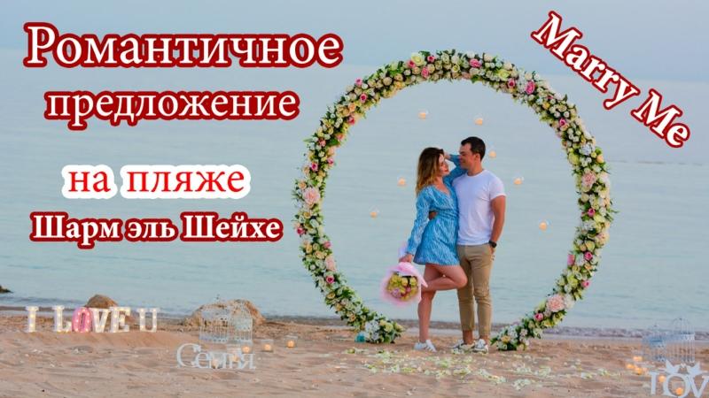 Выходи за меня Романтичное предложение на пляже в шарм эль шейх