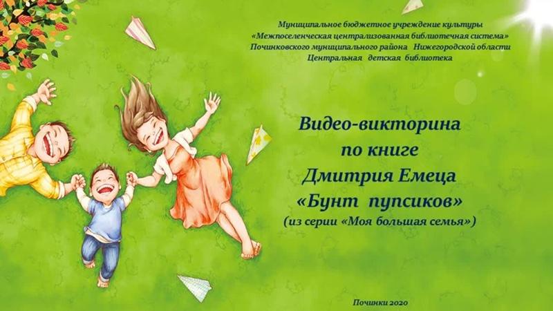 Видео викторина по книге Дмитрия Емеца Бунт пупсиков из серия Моя большая семья