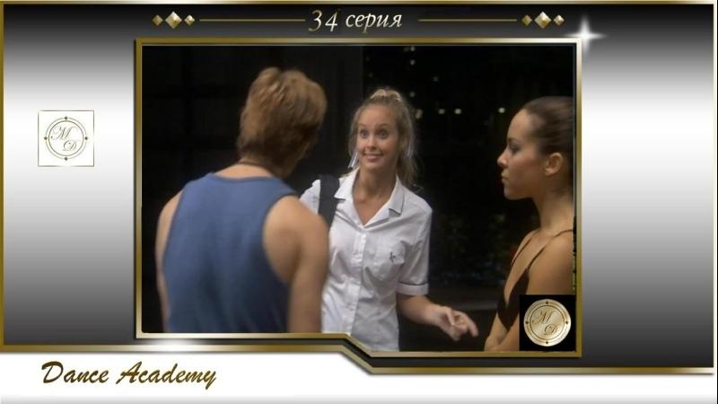 Dance Academy S02E08 Танцевальная академия 34 серия
