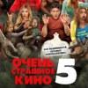 Очень Страшное Кино 5 в Алмазе
