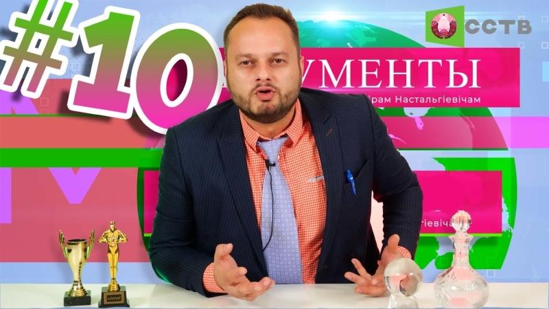 АРГУМЕНТЫ 10 Политика Беларусь