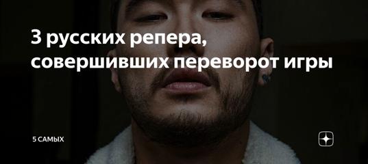 3 русских репера, совершивших переворот игры