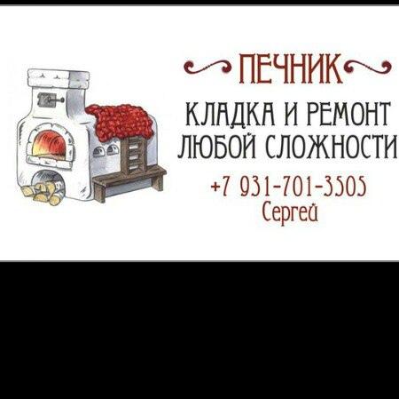 Печник Сергей, Сочи, Россия